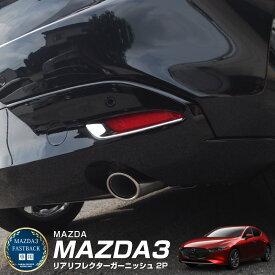 【お得なクーポン配布中】マツダ3 MAZDA3 BP系 FASTBACK専用 リアリフレクターガーニッシュ 鏡面仕上げ 2P ファストバック パーツ カスタム アクセサリー 新型アクセラ