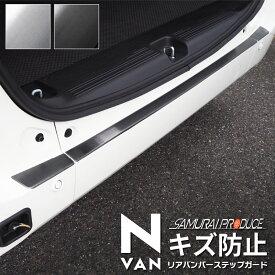 ホンダ N-VAN NVAN リアバンパーステップガード 3P 選べる2カラー ブラックヘアライン シルバーヘアライン HONDA N-VAN 専用設計 カスタムパーツ ドレスアップ エアロ パーツ 外装 アクセサリー
