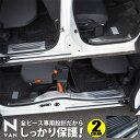 ホンダ N-VAN NVAN サイドステップ内側 スカッフプレート 滑り止め付き 4P 選べる2カラー シルバーヘアライン ブラッ…