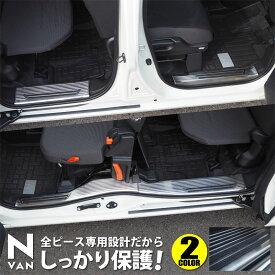 ホンダ N-VAN NVAN サイドステップ内側 スカッフプレート 滑り止め付き 4P 選べる2カラー シルバーヘアライン ブラックヘアライン HONDA N-VAN 専用 カスタム ドレスアップ パーツ アクセサリー