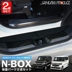 【セット割】N-BOX N-BOXカスタム JF3 JF4 サイドステップ & ラゲッジ スカッフプレート ブラック 保護パーツセット 傷が付きやすい部分をしっかりガード 耐久性に優れたステンレス製で安心