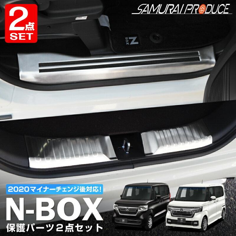 【セット割10%OFF】新型 N-BOX N-BOXカスタム スカッフプレート 4P & ラゲッジ スカッフプレート 2P 保護パーツ 2点セット