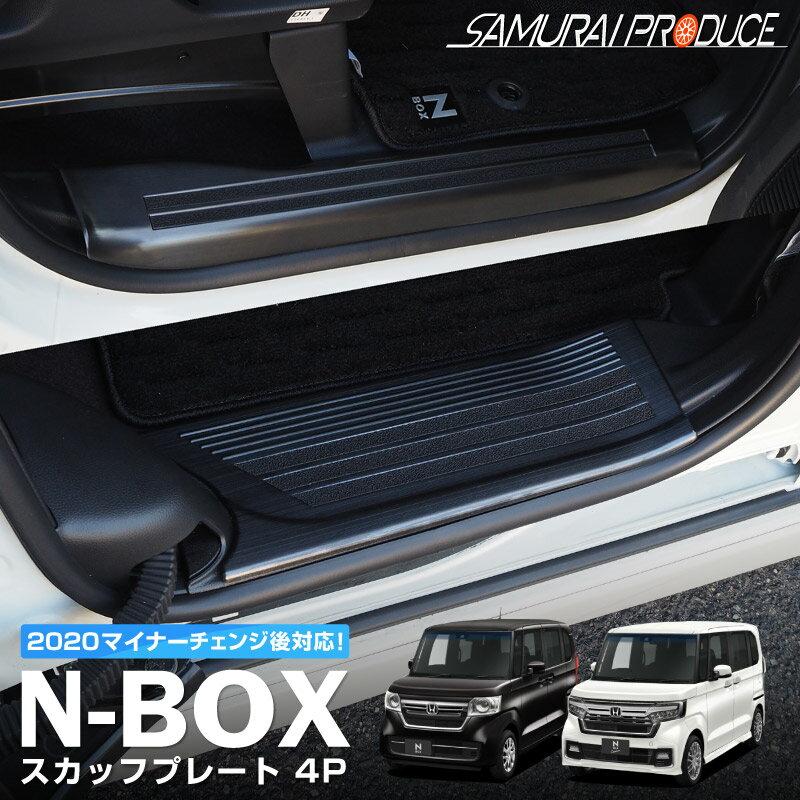 新型 N-BOX N-BOXカスタム スカッフプレート ブラック 滑り止めゴム付き 4P【予約販売/6月下旬入荷予定】