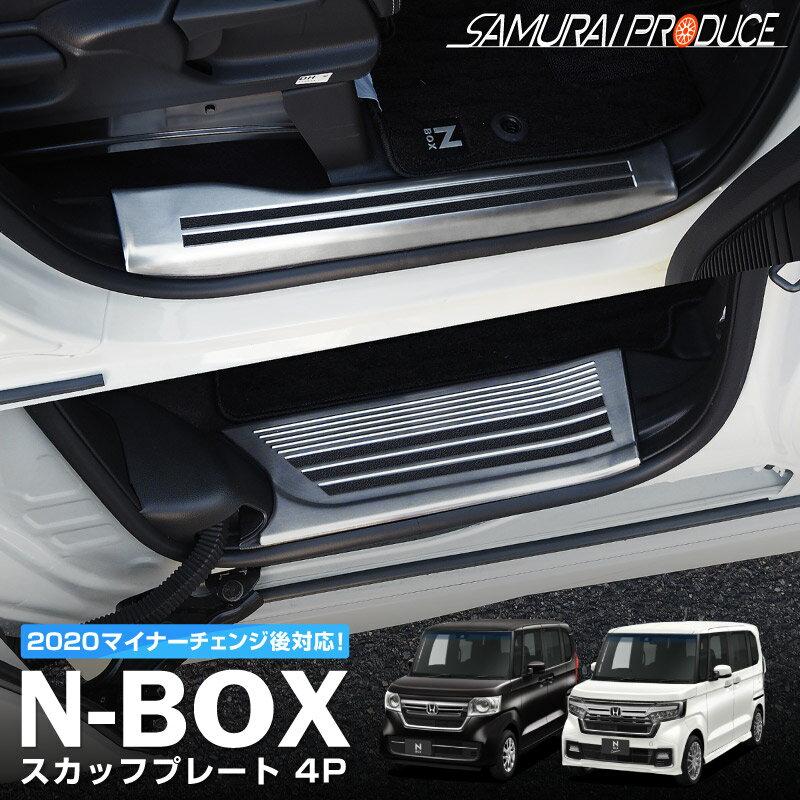 新型 N-BOX N-BOXカスタム スカッフプレート 4P 滑り止めゴム付き ステンレスマット仕上げ サイドステップ保護パーツ