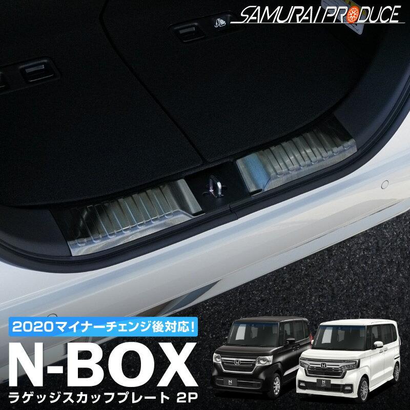 【最大3000円OFFクーポン】N-BOX N-BOXカスタム JF3 JF4 ラゲッジ スカッフプレート ブラック 2P