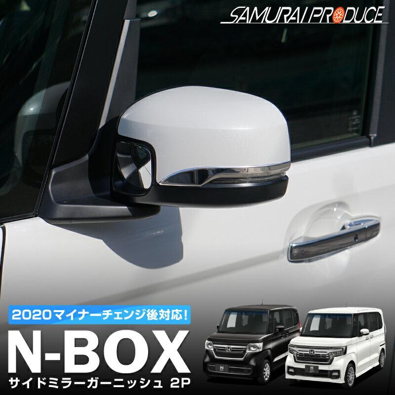 新型 N-BOX N-BOXカスタム サイドミラー ガーニッシュ 2P 外装メッキパーツ