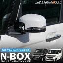 N-BOX N-BOXカスタム JF3 JF4 サイドミラー ガーニッシュ 鏡面仕上げ 2P HONDA N-BOX 専用設計 カスタム パーツ ドレ…
