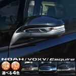 サイドミラーガーニッシュ2P鏡面仕上げブルーゴールドブラッククロームカラー選択可トヨタノア80系ヴォクシー80系エスクァイア80系外装ドレスアップパーツ【予約販売/11月下旬入荷予定】