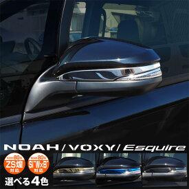 ヴォクシー80系 ノア80系 エスクァイア サイドミラーガーニッシュ 2P 高品質ステンレス製 超ロングセラーの人気パーツ 鏡面仕上げ ブルー ゴールド ブラック 全4色