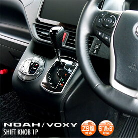 トヨタ ヴォクシー80系 ノア80系 ガソリン車専用 シフトノブ パンチングレザー×ピアノブラック 純正交換タイプ VOXY NOAH 専用 内装 カスタム パーツ