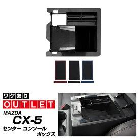【最大3000円OFFクーポン】【アウトレット品】マツダ CX-5 KF系 コンソールボックストレイ 滑り止めゴム 3色カラーセット付き