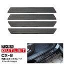 【アウトレット品】マツダ CX-8 CX8 KG系 サイドステップ外側 スカッフプレート ブラック 4P