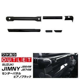 【アウトレット品】新型ジムニー JB64W/JB74W センターパネル 6P 選べる2カラー ピアノブラック サテンシルバーメッキ
