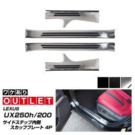 【アウトレット品】レクサスUX UX200 UX250h サイドステップ内側 スカッフプレート 滑り止め付き 4P 選べる3カラー シルバーヘアライン ブラックヘアライン カーボン調