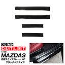 【アウトレット品】マツダ3 MAZDA3 BP系 内側スカッフプレート 滑り止め付き ブラックヘアライン 4P