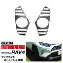【アウトレット品】新型RAV4 50系 フロントフォグランプ ガーニッシュ 鏡面仕上げ 2P