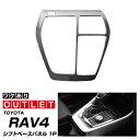 【アウトレット品】【1点限り】新型RAV4 50系 シフトベースパネル 鏡面仕上げ 1P