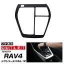 【アウトレット品】新型RAV4 50系 シフトベースパネル 艶有りブラックヘアライン 1P