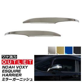 【アウトレット品】トヨタ ヴォクシー80系 ノア80系 エスクァイア サイドミラーガーニッシュ 2P 選べる4カラー 鏡面仕上げ ブラッククローム ゴールド ブルー