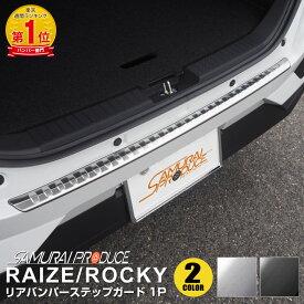 トヨタ ライズ ダイハツ ロッキー リアバンパーステップガード 車体保護ゴム付き 1P 傷が付きやすい部分をしっかりガード ブラック シルバー 全2色