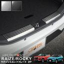 【予約】トヨタ ライズ ラゲッジスカッフプレート 2P 選べる2カラー ブラックヘアライン シルバーヘアライン TOYOTA R…