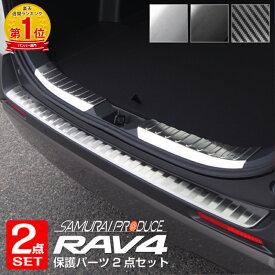 【セット割10%OFF】新型RAV4 50系 リアバンパーステップガード & ラゲッジスカッフプレート 保護パーツ2点セット 選べる3カラー シルバーヘアライン ブラックヘアライン カーボン調