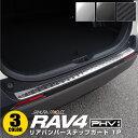 【一部カラー予約】新型RAV4 50系 リアバンパーステップガード 1P 車体保護ゴム付き 選べる3カラー シルバー ブラック…
