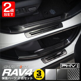 【予約】【セット割10%OFF】新型RAV4 50系 スカッフプレート 内側&外側 保護パーツ2点セット 選べる3カラー シルバーヘアライン ブラックヘアライン カーボン調 MXAA54 AXAH54 AXAH52 MXAA52【9月30日頃入荷予定】