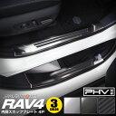 【予約】新型RAV4 50系 内側スカッフプレート 4P 滑り止めゴム付き 選べる3カラー シルバーヘアライン ブラックヘアラ…