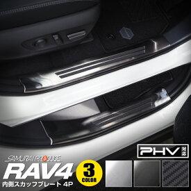 【予約】新型RAV4 50系 内側スカッフプレート 4P 滑り止めゴム付き 選べる3カラー シルバーヘアライン ブラックヘアライン カーボン調 MXAA54 AXAH54 AXAH52 MXAA52 サイドステップ サイドシル【9月30日頃入荷予定】