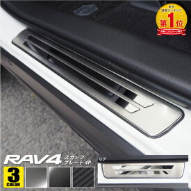 新型RAV4 50系 外側スカッフプレート 4P 車体保護ゴム付き 選べる3カラー シルバー ブラック カーボン MXAA54 AXAH54 AXAH52 MXAA52 トヨタ RAV4 サイドステップ サイドスカート サイドシル