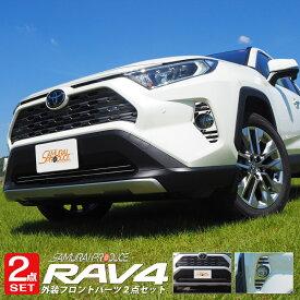 【セット割10%OFF】新型RAV4 50系 ロアグリル & フロントフォグランプ ガーニッシュ 鏡面仕上げ 外装パーツ2点セット