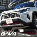 """新型RAV4 50系 ロアグリルガーニッシュ パールレッド 2P MXAA54 AXAH54 G """"Z Package"""" G Hybrid G カスタム ドレスアップ パーツ エアロ アクセサリー ト"""