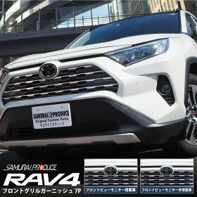 """新型RAV450系フロントグリルガーニッシュ鏡面仕上げ4PMXAA54AXAH54G""""ZPackage""""GHybridGカスタムドレスアップパーツエアロアクセサリートヨタRAV4フロントバンパーフロントマスク"""