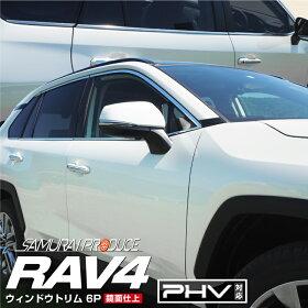 トヨタ新型RAV4ウィンドウトリム鏡面仕上げ6PMXAA54AXAH54AXAH52MXAA5250系カスタムドレスアップパーツウェザーモールウェザーストリップモール