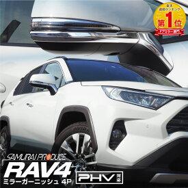新型RAV4 50系 サイドミラーガーニッシュ 鏡面仕上げ 4P MXAA54 AXAH54 AXAH52 MXAA52 カスタム ドレスアップ パーツ アクセサリー トヨタ RAV4 外装 エクステリア ドアミラー