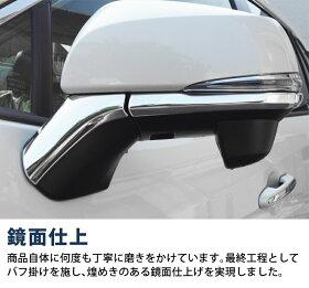 新型RAV450系サイドミラーガーニッシュ鏡面仕上げ4PMXAA54AXAH54AXAH52MXAA52カスタムドレスアップパーツアクセサリートヨタRAV4外装エクステリアドアミラー