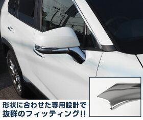 【スプリングセール限定10%OFF!!】新型RAV450系サイドミラーガーニッシュ鏡面仕上げ4PMXAA54AXAH54AXAH52MXAA52カスタムドレスアップパーツアクセサリートヨタRAV4外装エクステリアドアミラー