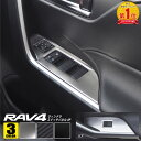 【予約】新型RAV4 50系 ウィンドウスイッチベースパネル 4P 選べる3カラー サテンシルバー ブラックヘアライン カーボ…