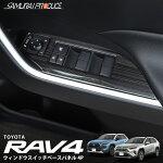 【予約】トヨタ新型RAV4ウィンドウスイッチベースパネル4P選べる3カラーサテンシルバーブラックヘアラインカーボン調MXAA54AXAH54AXAH52MXAA5250系【6月28日頃入荷予定】