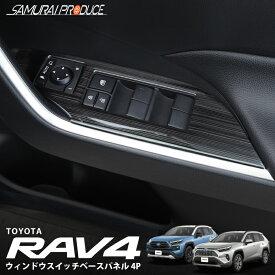 【10%OFFクーポン先行配布中】RAV4 50系 ウィンドウスイッチベースパネル 4P 専用設計なので抜群のフィッティング サテンシルバー ブラックヘアライン カーボン調 全3色