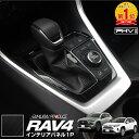 新型RAV4 50系 シフトベースパネル 1P 選べる4カラー サテンシルバー 鏡面 艶有りブラックヘアライン カーボン調 MXAA…