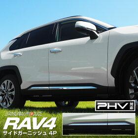 トヨタ新型RAV4サイドガーニッシュ鏡面仕上げ4PMXAA54AXAH54AXAH52MXAA5250系カスタムドレスアップパーツアクセサリー