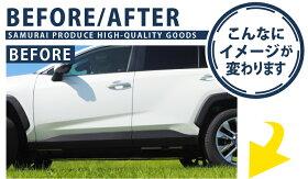 【予約】トヨタ新型RAV4サイドガーニッシュ鏡面仕上げ4PMXAA54AXAH54AXAH52MXAA5250系カスタムドレスアップパーツアクセサリー【6月28日頃入荷予定】