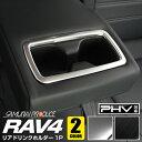 【期間限定10%OFF!!】新型RAV4 50系 リヤカップホルダーカバー 1P 高品質ステンレス製 選べる4カラー 鏡面仕上げ サテ…