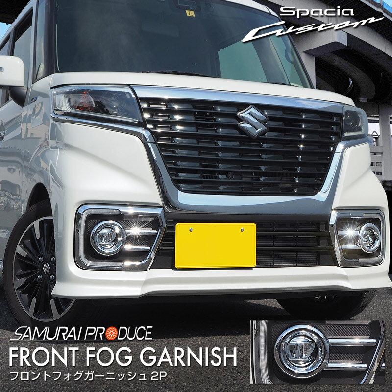 スペーシアカスタム MK53S フォグランプ ガーニッシュ メッキ 2P【予約販売/8月下旬入荷予定】