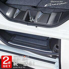 【予約】【セット割10%OFF】スペーシア スペーシアカスタム MK53S サイドシル & ラゲッジ スカッフプレート ブラック 内装保護パーツ 2点セット【10月31日頃入荷予定】