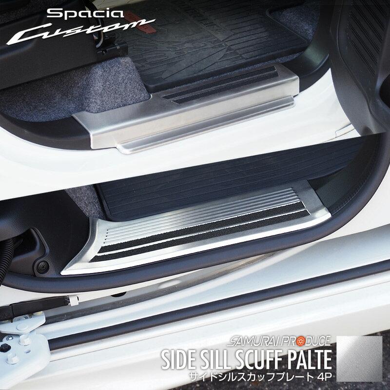 【最大3000円OFFクーポン】スペーシア スペーシアカスタム MK53S サイドシルスカッフプレート シルバー 滑り止め付き 4P