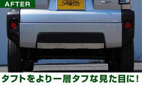 【予約】ダイハツタフトリアアンダーカバーガーニッシュシルバーヘアライン1P車体保護ゴム付きで安心【11月20日頃入荷予定】