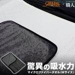 超吸水洗車タオルマイクロファイバーMサイズ45cm×75cm抜群の吸水性で車体の上を滑らせるだけで簡単拭き上げ